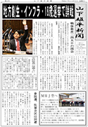 newspaper_vol5-1