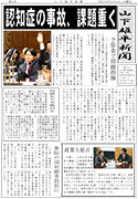 newspaper_vol6-1