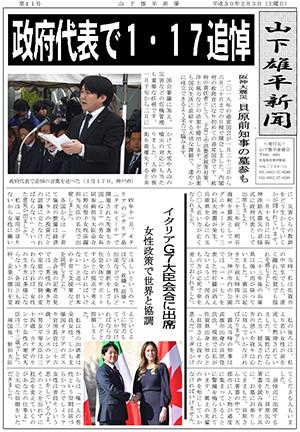 山下雄平新聞11号